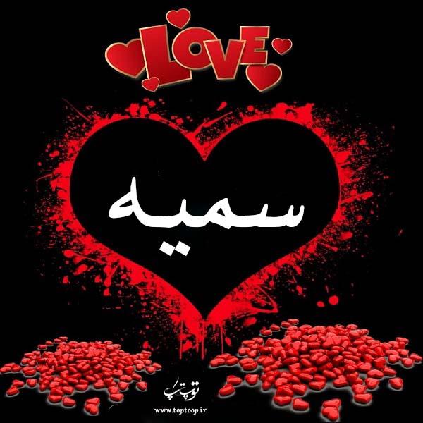 عکس نوشته ب اسم سمیه