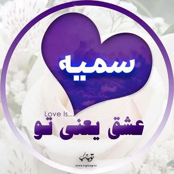 عکس پروفایل اسم سمیه