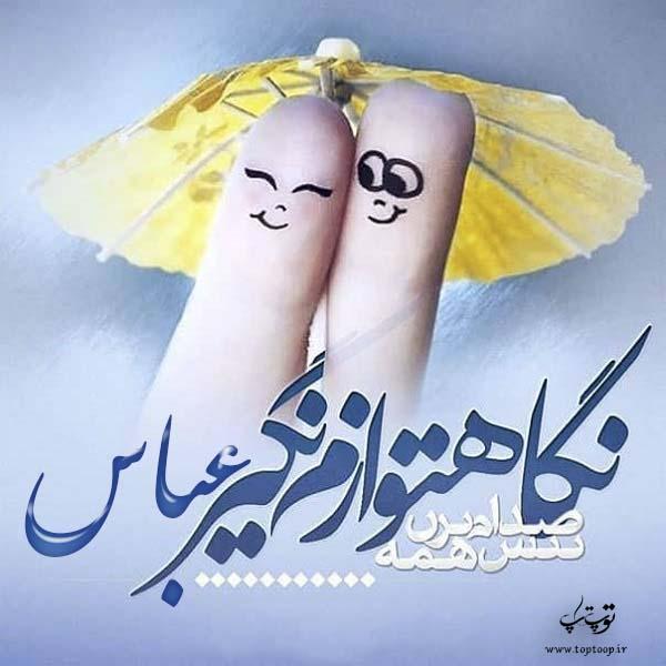 عکس نوشته راجب اسم عباس