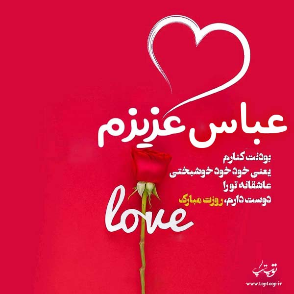 عکس نوشته عباس عزیزم روزت مبارک