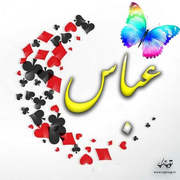گرافیک اسم عباس