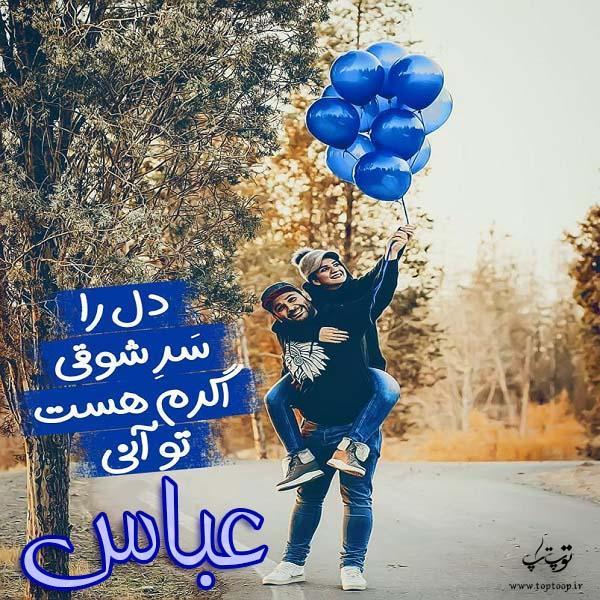 عکس نوشته عاشقانه برای اسم عباس