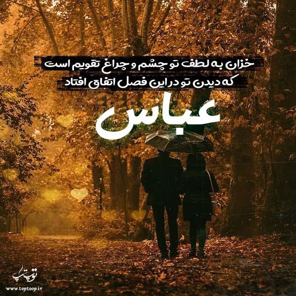 عکس نوشته جدید اسم عباس