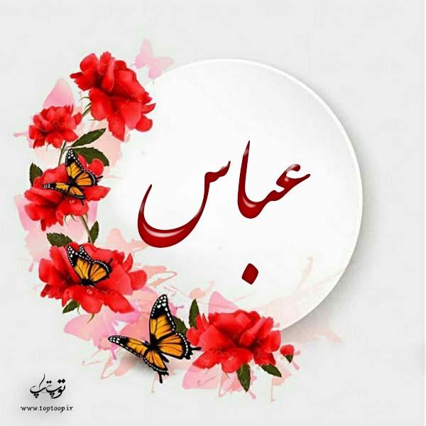 عکس پروفایل اسم عباس