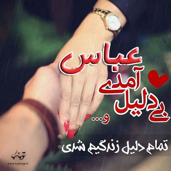 عکس نوشته در مورد اسم عباس