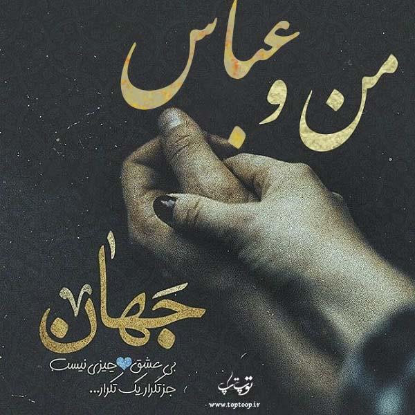 عکسهای نوشته اسم عباس