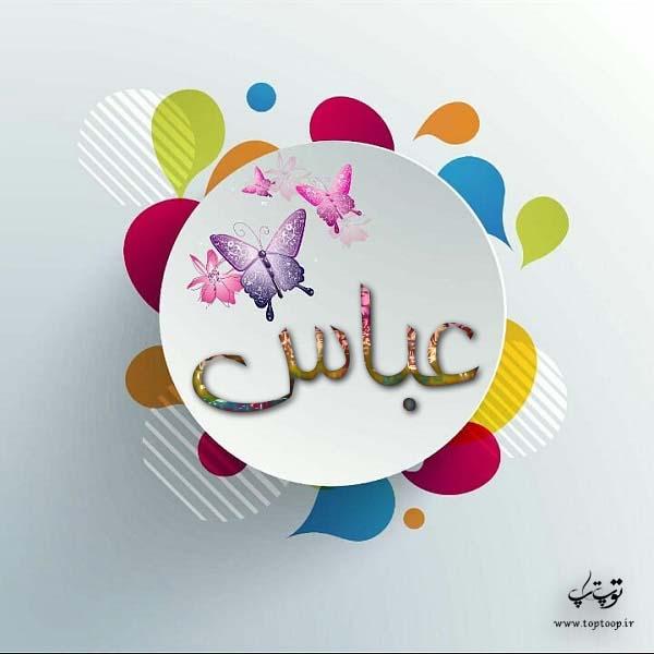 لوگوی اسم عباس