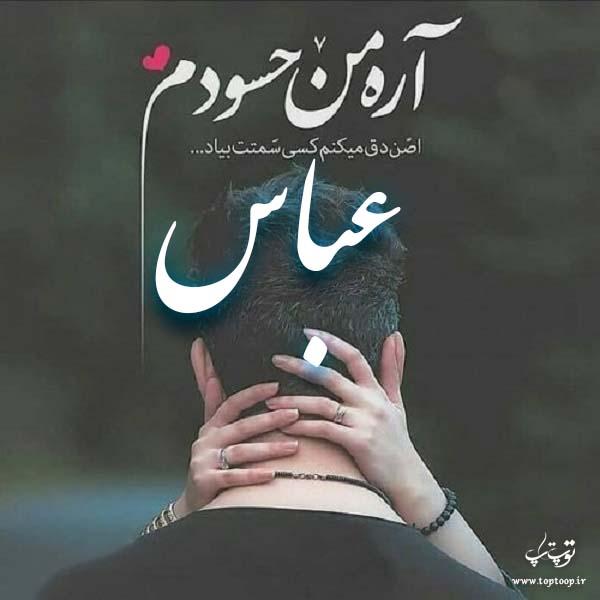 عکس نوشته اسم عباس برای پروفایل