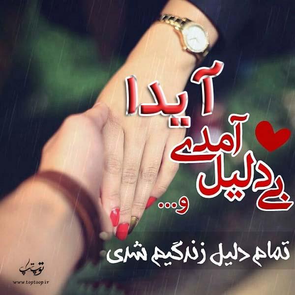 عکس نوشته راجب اسم آیدا