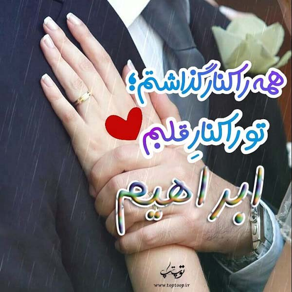 عکس نوشته عاشقانه با اسم ابراهیم