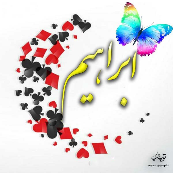 گرافیک اسم ابراهیم