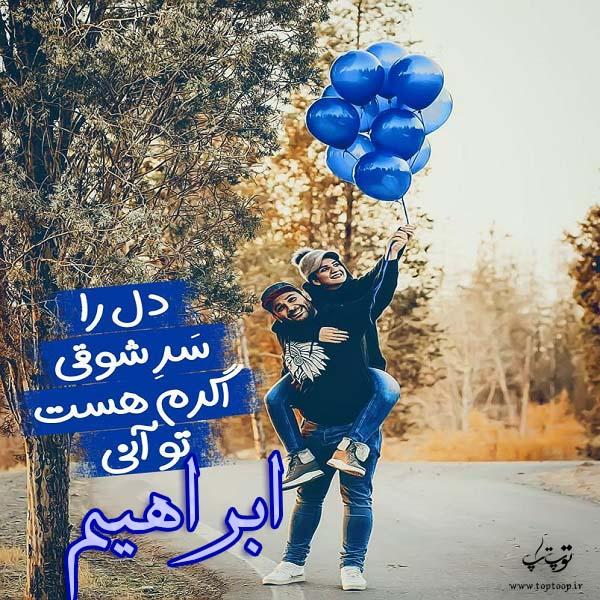 عکس نوشته شده اسم ابراهیم