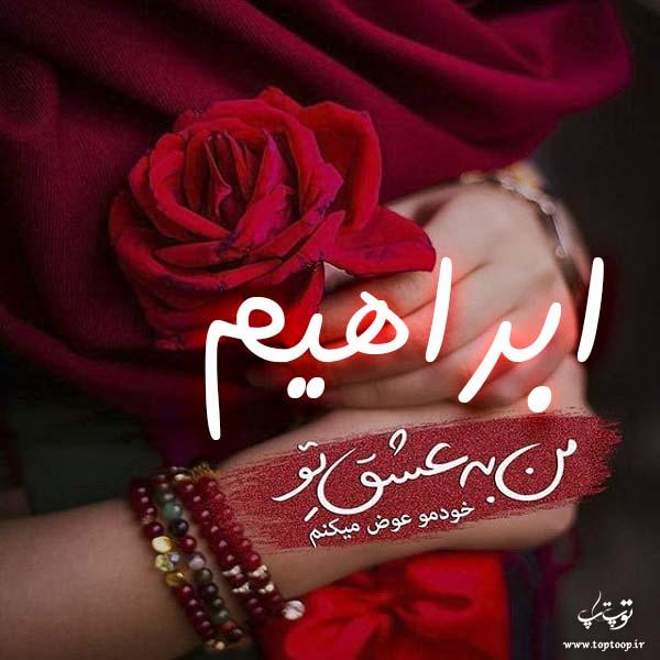 عکس نوشته ی اسم ابراهیم برای پروفایل