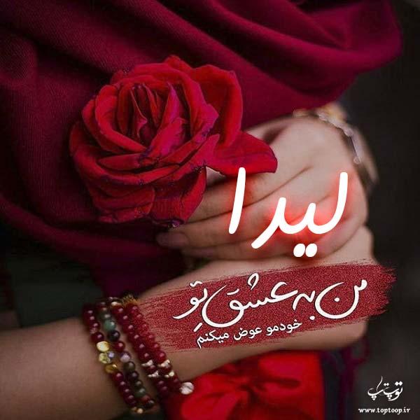عکس نوشته اسم لیدا عاشقانه