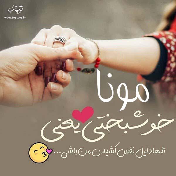 عکس نوشته زیبا اسم مونا