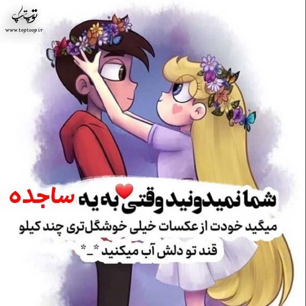 عکس نوشته فانتزی اسم ساجده