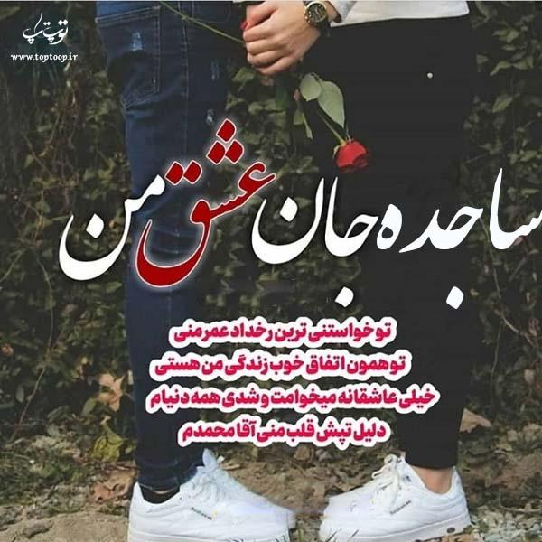 تصویر ساجده جان عشق من