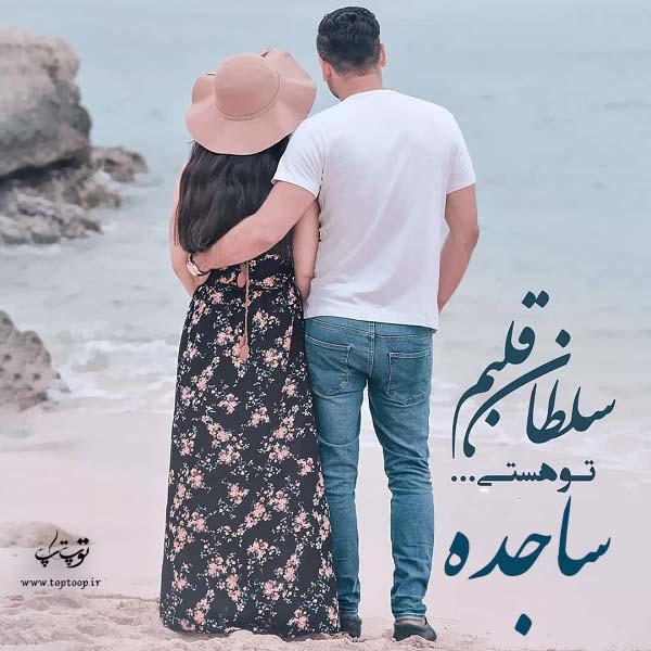 دانلود عکس نوشته اسم ساجده