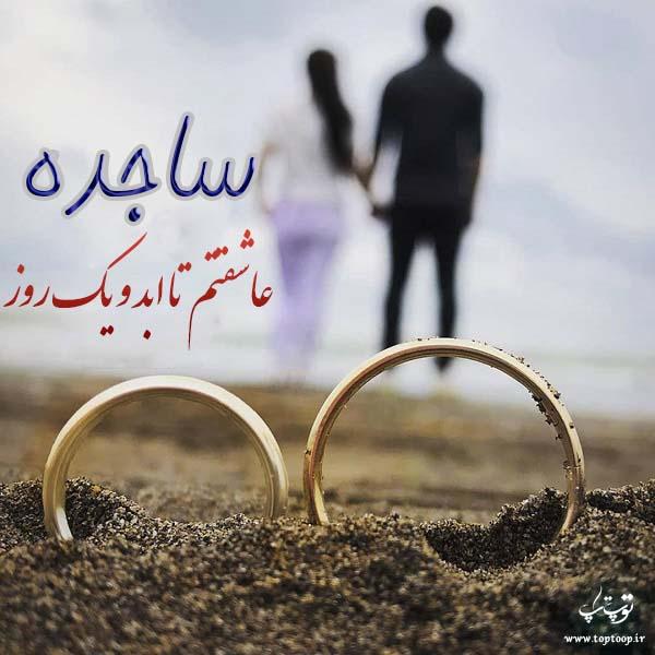 عکس نوشته ساجده عاشقتم