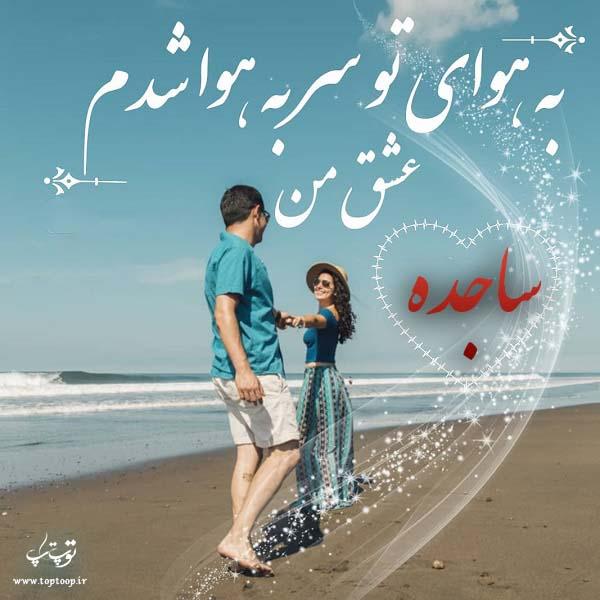 عکس نوشته های اسم ساجده