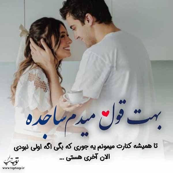 عکس نوشته ی اسم ساجده