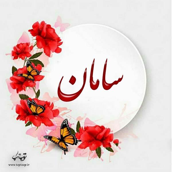عکس پروفایل اسم سامان