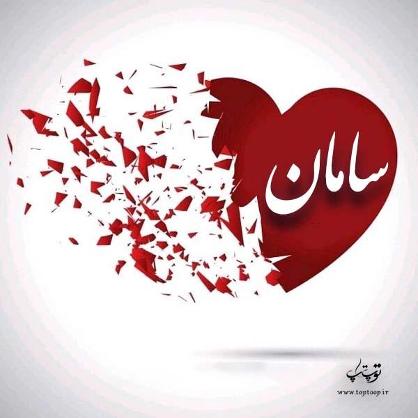 عکس نوشته قلب با اسم سامان