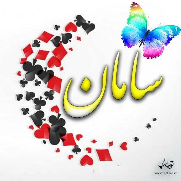 گرافیک اسم سامان