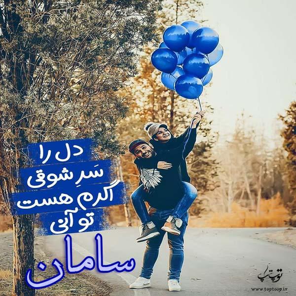 عکس نوشته هایی با اسم سامان