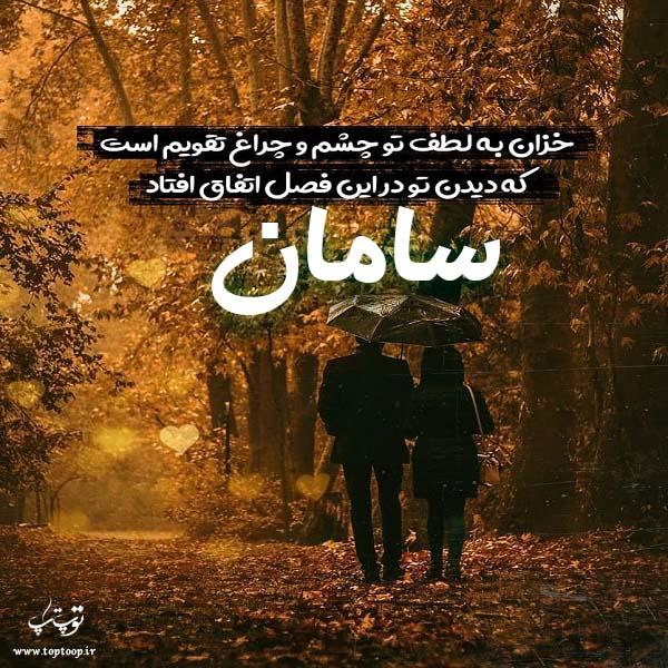 عکس نوشته عاشقانه اسم سامان