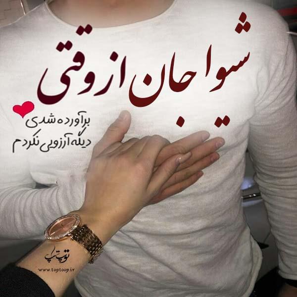 عکس نوشته عاشقانه اسم شیوا