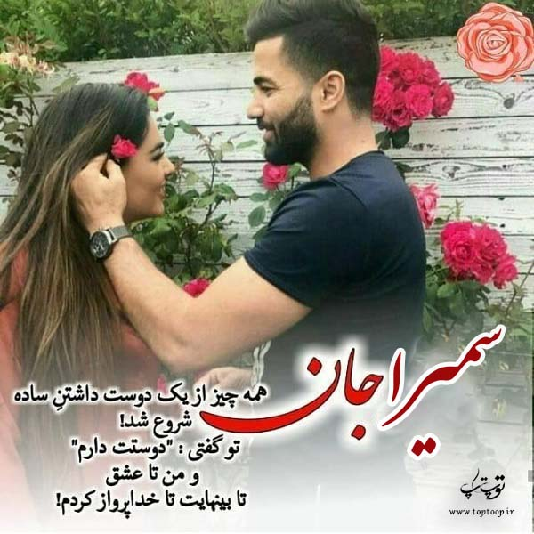 تصاویر عاشقانه اسم سمیرا