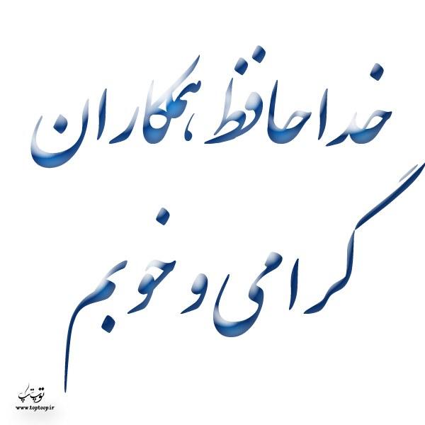 متن خداحافظي همكار + عکس نوشته