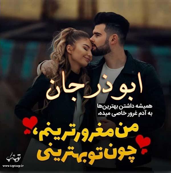 عکس نوشته عاشقانه اسم ابوذر