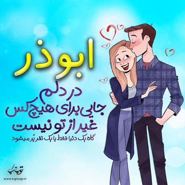 عکس نوشته فانتزی اسم ابوذر