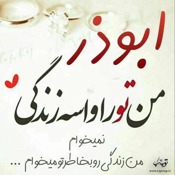 عکس نوشته جدید اسم ابوذر