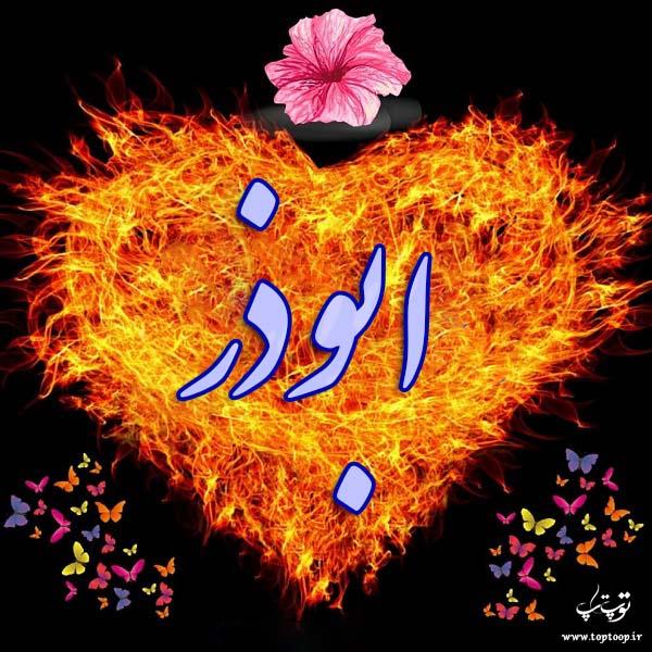 عکس نوشته شده اسم ابوذر