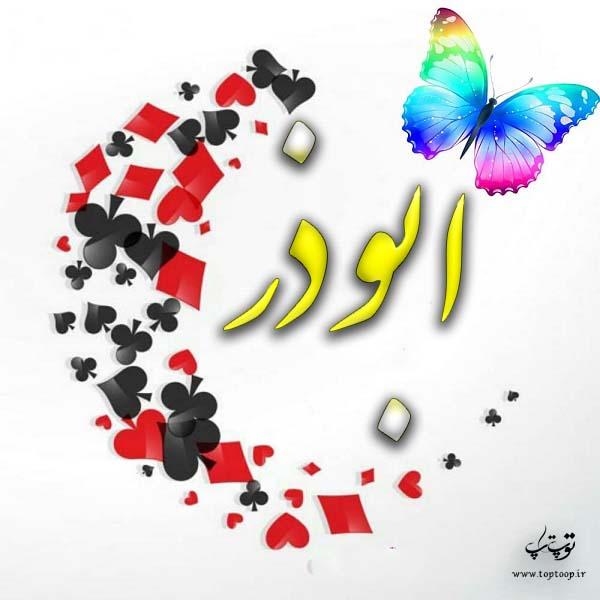 گرافیک اسم ابوذر