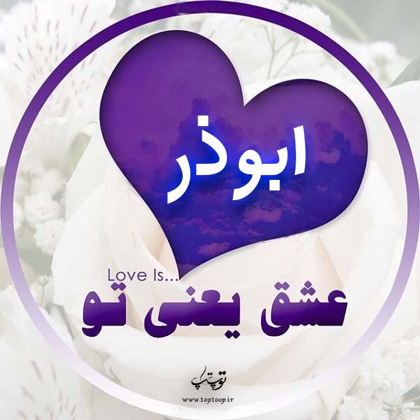 عکس پروفایل با اسم ابوذر