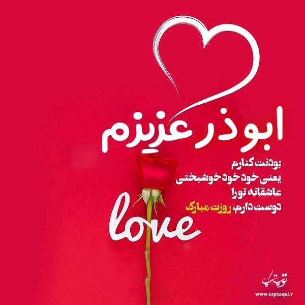 عکس نوشته ابوذر جان روزت مبارک