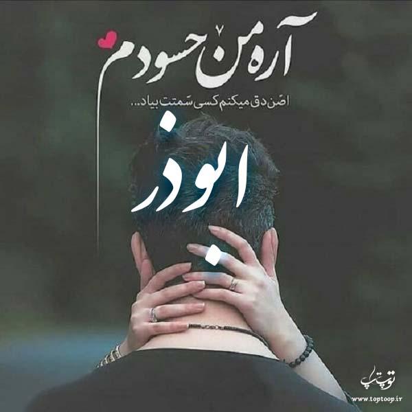 عکس نوشته در مورد اسم ابوذر