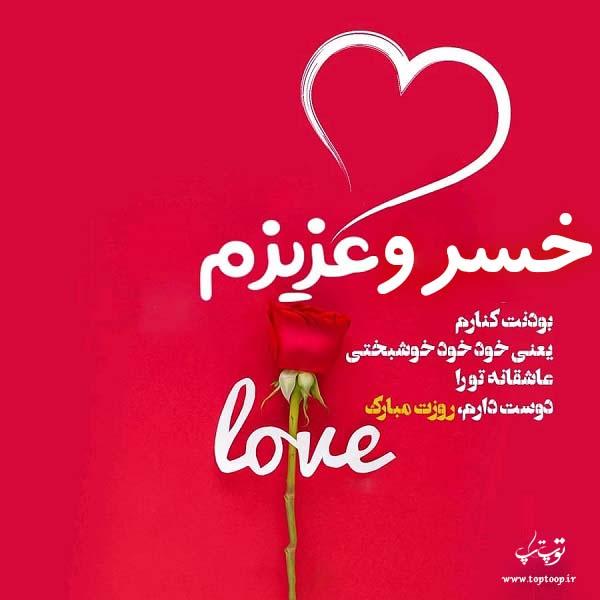 عکس نوشته خسرو عزیزم روزت مبارک