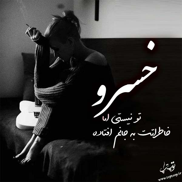 عکس نوشته غمگین اسم خسرو