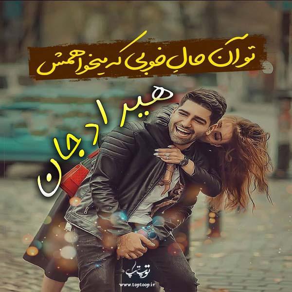 عکس نوشته ی عاشقانه اسم هیراد