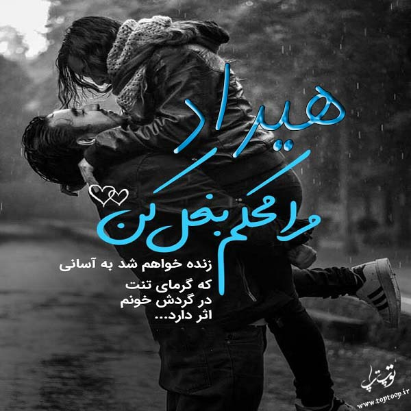 عکس نوشته عاشقانه اسم هیراد