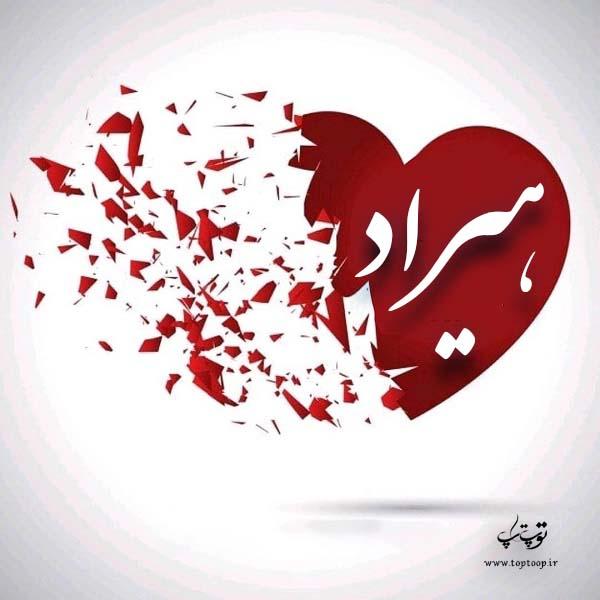 عکس نوشته قلب با اسم هیراد