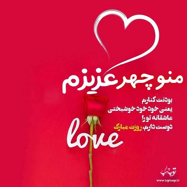 عکس نوشته عزیزم روزت مبارک