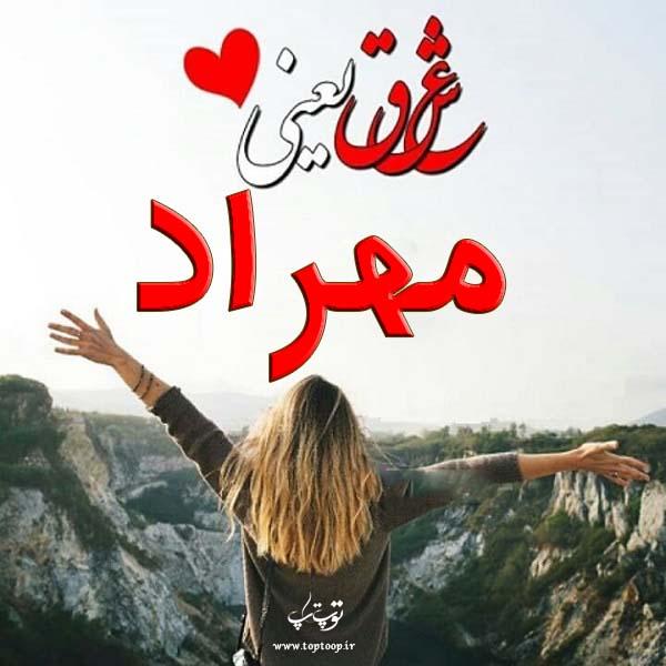 اسم مهراد
