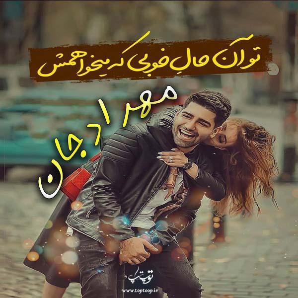 تصاویر عاشقانه اسم مهراد
