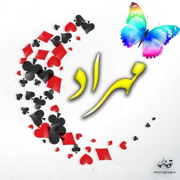 گرافیک اسم مهراد